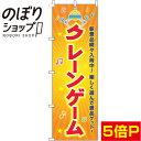 のぼり旗 クレーンゲーム オレンジ 0130367IN