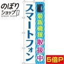 のぼり旗 スマートフォン 水色 0150136IN