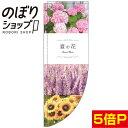 のぼり旗 夏の花 写真 0240049RIN Rのぼり (棒袋仕様)