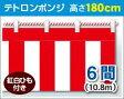 紅白幕 ポンジ 高さ180cm×長さ10.8m 紅白ひも付 KH005-06IN<税込>【特価】(紅白幕/式典幕/祭)
