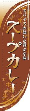 スープカレー Rのぼり 【棒袋仕様】 N-21326