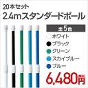 のぼり旗「2.4mスタンダードポール(2段伸縮)」<税込>【特価】(の...