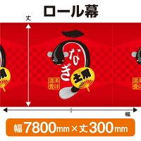 ロール幕(幅7800mm×丈300mm) うなぎ No.3898(受注生産品・キャンセル不可)