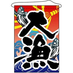 店内タペストリー(ノーマル) 大漁 No.4263(受注生産品・キャンセル不可)