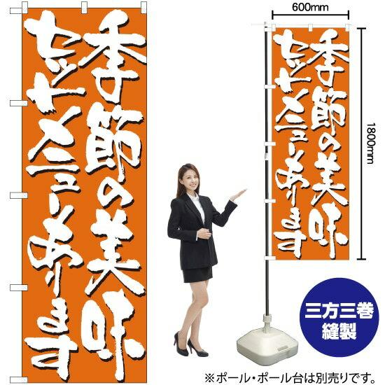 パーティーグッズ, のぼり  No.7141
