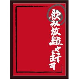 マジカルボード 飲み放題 赤地 Lサイズ 25707(受注生産品・キャンセル不可)
