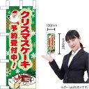 ミニのぼり クリスマスケーキ 予約受付中 No.40389(受注生産品・キャンセ