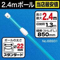 2.4mポール/青(横棒コーティング無)850mm