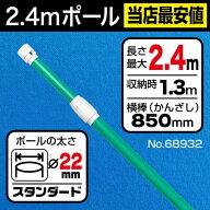 2.4mポール/緑(横棒コーティング無)850mm