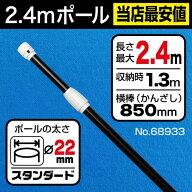 2.4mポール/黒(横棒コーティング無)850mm