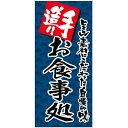 店頭幕 手造り お食事処(ターポリン) No.69514(受注生産品・キャンセル不可)