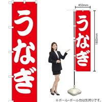 のぼり うなぎ AKBS-091(受注生産品・キャンセル不可)