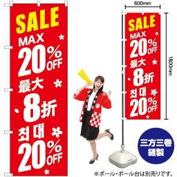 のぼり 最大20% 中国語/韓国語 赤地 GNB-2983(受注生産品・キャンセル不可)