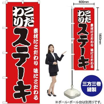 のぼり ステーキ H-134