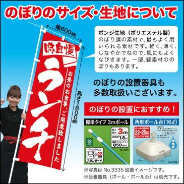 のぼり旗 居酒屋 生成地 SNB-4539 (受注生産)
