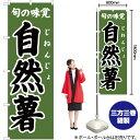 のぼり 旬の味覚 自然薯(深緑) JA-304