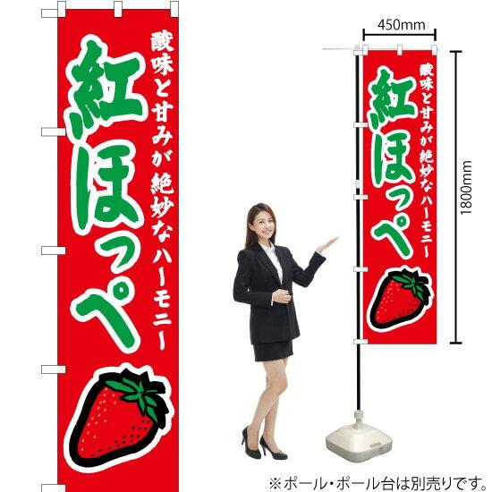 のぼり 紅ほっぺ JAS-374