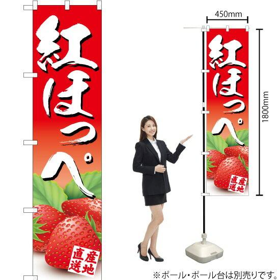 のぼり 紅ほっぺ JAS-386