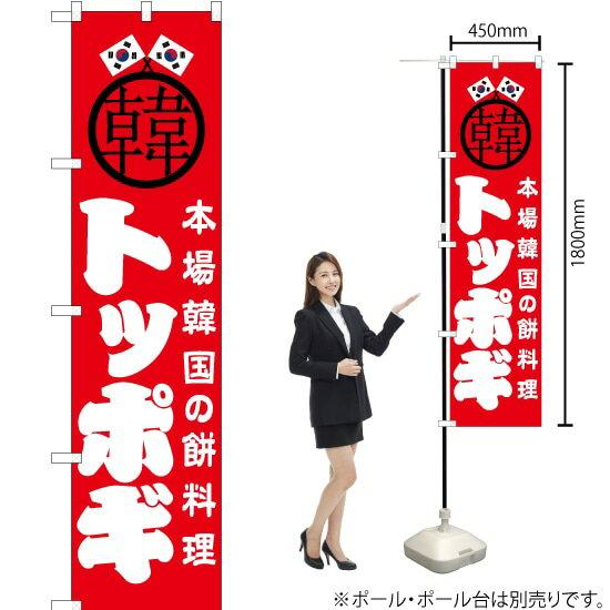 のぼり トッポギ JYS-493