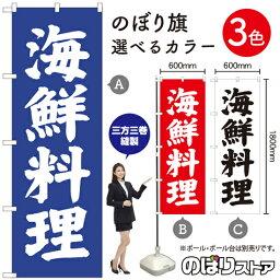 海鮮料理 のぼり旗 選べるカラー3色(受注生産品・キャンセル不可)