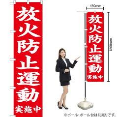 のぼり 放火防止運動 実施中(赤) OKS-655