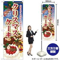 のぼり クリスマスケーキ SNB-2885