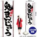 のぼり 鬼まんじゅう SNB-4783(受注生産品・キャンセ