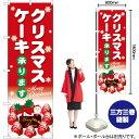 のぼり クリスマスケーキ赤地白字 SNB-5445
