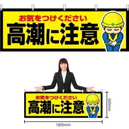 横幕 高潮に注意 YK-484(受注生産品・キャンセル不可)