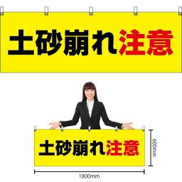 横幕 土砂崩れ注意(黄) YK-704(受注生産品・キャンセル不可)