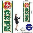 のぼり 安心安全 食材宅配 YN-1186(受注生産品・キャ