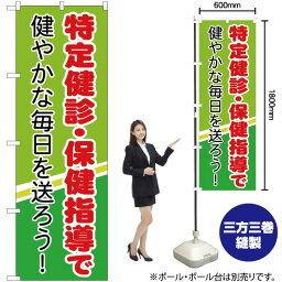 のぼり 特定健診 ・保健指導で健やかな毎日を送ろう YN-1271(受注生産品・キャンセル不可)
