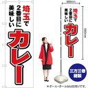 のぼり 埼玉で2番めに美味しい カレー YN-3798 - のぼりストア 楽天市場店