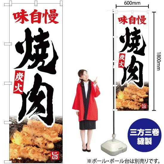 パーティーグッズ, のぼり  No.YN-5342