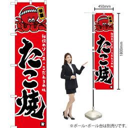 のぼり たこ焼 赤(イラスト入り) YNS-5333(受注生産品・キャンセル不可)