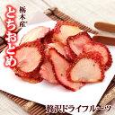 ドライフルーツ いちご とちおとめ 約25g イチゴ 栃木県...