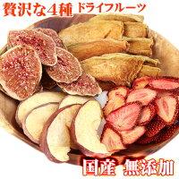 【送料無料】国産大人のドライフルーツプレミアム4種お試しセットマンゴーいちごラ・フランスみかん無添加砂糖不使用ギフト