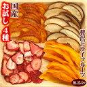 ドライフルーツ 国産 お試し 4種 ミックス いちご マンゴ