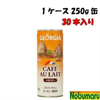 ジョージアカフェ・オ・レ250g缶