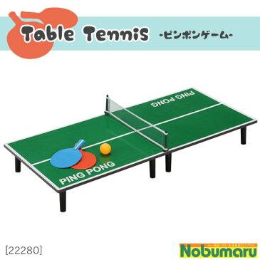 [FB22280]ピンポンゲーム 卓球 遊べる 卓上 おもちゃ 玩具 クリスマス プレゼント 贈り物 不二貿易