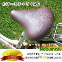 【メール便 送料無料】のび〜るチャリCAP 自転車 一般サド...