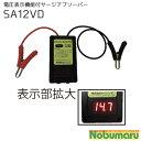 [SA12VD]SAYTHINGセイシング 電圧表示機能付サージアブソーバー SA-100同等品(SP-3500【SP3500】などのオプション品)