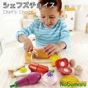 【送料無料】[E3110]Hape シェフズチョイス おもちゃ おままごと キッズ 子供 ギフト プレゼント