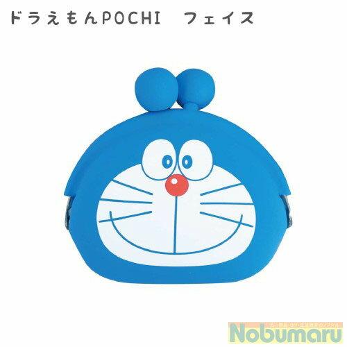 メール便  POCHI-DO_F ドラえもんPOCHIフェイスがま口シリコンポーチ小物入れ女性子供かわいい小銭入れ