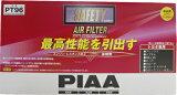 ※メール便対応しておりません※ PIAA エアーフィルター【PF65】