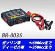 [BR-003S]NEWING バッテリーレスキュー ジャンプスターター 大容量タイプ 【送料無料】