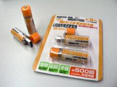 [ED-800]ECODEN USB充電式乾電池 800mAh 2本入
