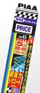 撥水替えゴム!![SUR52]PIAA超強力シリコート替えゴム 525mm 【11】