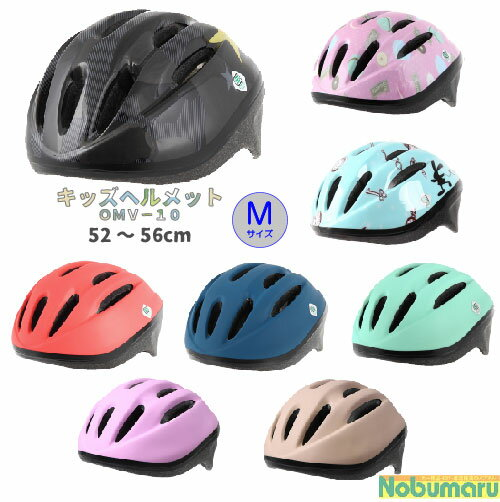 キッズヘルメット OMV-10 Mサイズ52〜56cmジュニア自転車用自転車ヘルメット子どもヘルメット子供子ども用こども用子