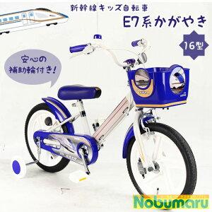 【新幹線キッズ自転車】[KC-KAGAYAKI] [16型幼児車]E7系かがやき キッズ ジュニア 子供用 自転車用 子供 自転車 幼稚園 保育園 サイクリング サイクル 補助輪付き ギフト プレゼント 誕生日 卒園